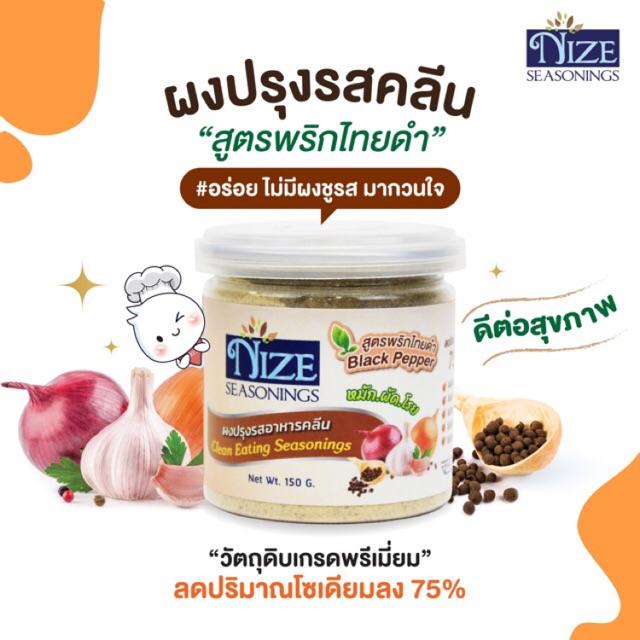 ผงไนซ สูตรพริกไทยดำ