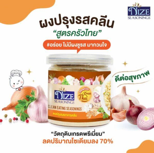 ผงปรุงรสคลีน สูตรครัวไทย